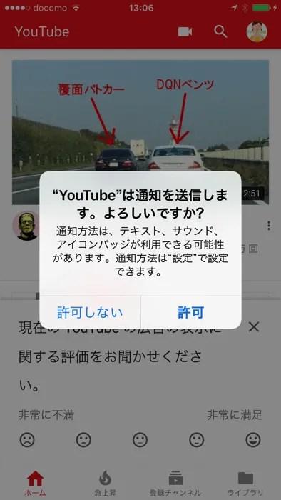 YouTubeアプリをインストールする手順