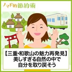 【三重・和歌山の魅力再発見】 都会に疲れた人は行くべき!美しすぎる自然の中で自分を取り戻そう