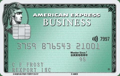 アメックスビジネスカード