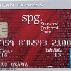 SPGアメックスの入会キャンペーンで得する方法とカードの作り方・審査の体験談まとめ