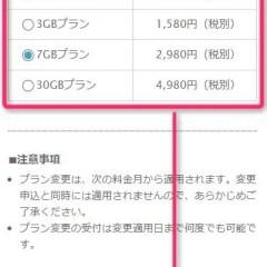 「U-mobile S」でのプラン変更・SIM再発行方法と注意点まとめ