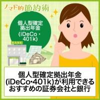 iDeCoの手数料を7つの金融機関ごとに徹底比較!無料もしくは安いところを選ぶ考え方