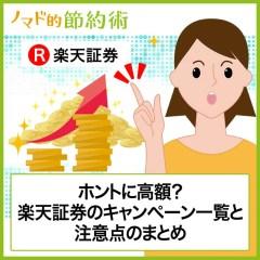 1,000円プレゼント!楽天証券の入会キャンペーンで口座開設申込時にお得にする方法を徹底解説