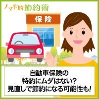 自動車保険の特約にムダはない?見直しで数千円の節約になる可能性も!