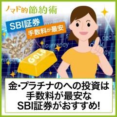 SBI証券は金・プラチナを購入するメリットは手数料!積立設定のやり方も
