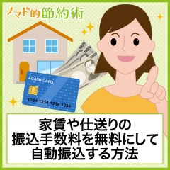 家賃の振込を無料で自動化!家賃や仕送りの振込手数料を無料にして自動振込する方法