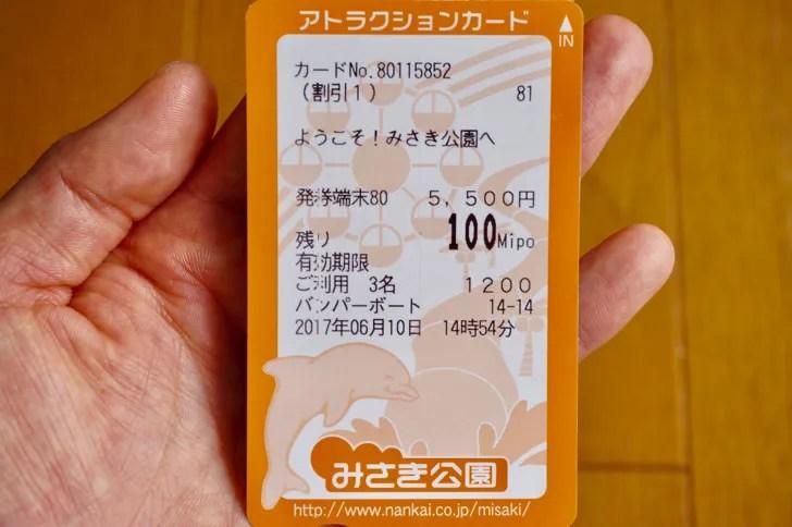みさき公園のアトラクションカード