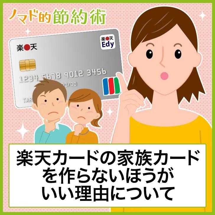 楽天カードで家族カードは作るべき?家族カードを作らないほうがいい理由について