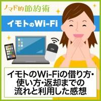 イモトのWi-Fiの借り方・使い方・返却までの流れと利用した感想まとめ