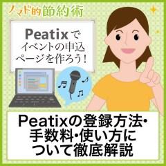 Peatixの登録方法・手数料・使い方・イベントの作り方について徹底解説