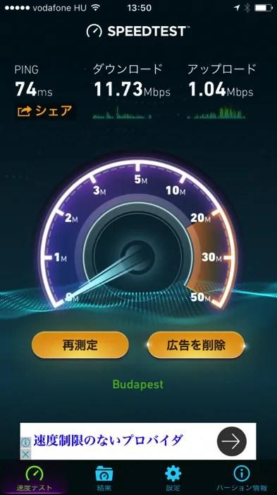 ブダペストでのWi-Fi速度