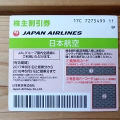JAL株主優待券の使い方完全ガイド!JAL株主優待で予約から搭乗するまでの流れ