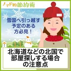雪国へ引っ越す予定のある方必見!北海道などの北国で部屋探しする場合の注意点まとめ