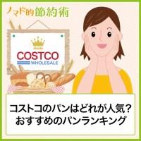 コストコのパンはどれが人気?オススメのパンのランキング