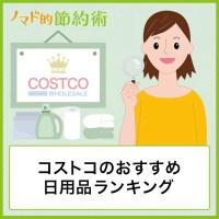 コストコのおすすめ日用品ランキング