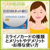 ミライノカードはどれがおすすめ?メリットやデメリット・お得な使い方をまとめました