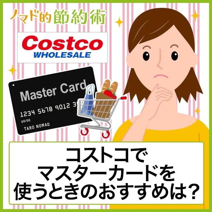 コストコでマスターカードを使うときのおすすめカード