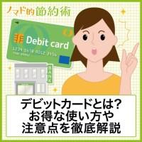 デビットカードとは?メリット・デメリット・お得な使い方や注意点を徹底解説