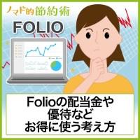 Folio(フォリオ)は手数料に見合ったメリットがある?配当金や優待などお得に使う考え方のまとめ