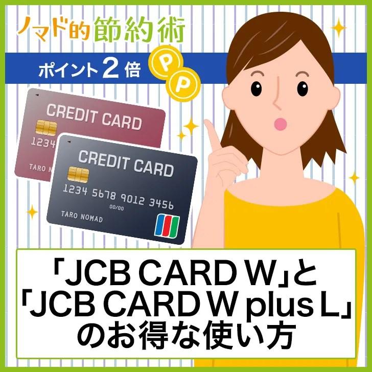 「JCB CARD W」と「JCB CARD W plus L」は何が違う?メリット・デメリット・お得な使い方のまとめ