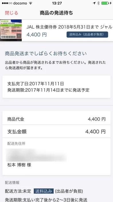 フリル 商品発送待ち画面
