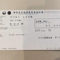 JAL国内線が遅れて乗り継ぎに失敗した場合に対処したこと