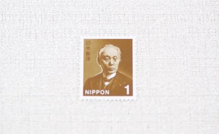 1円切手の普通切手