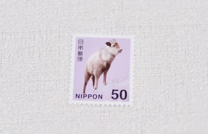 50円切手の普通切手