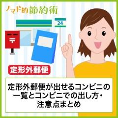定形外郵便が出せるコンビニの一覧とコンビニでの出し方・注意点まとめ