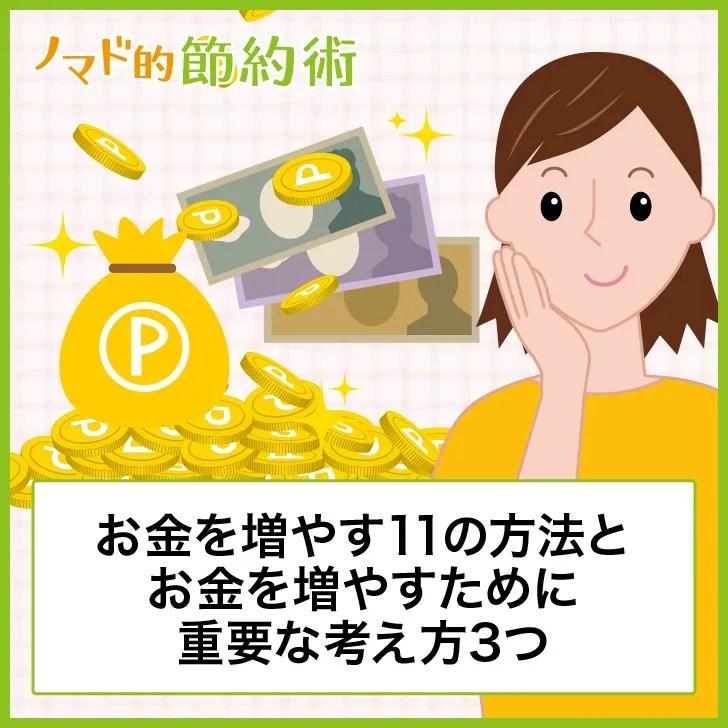 お金を増やす11の方法とお金を増やすために重要な考え方3つ