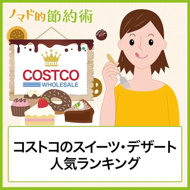 コストコのスイーツ・デザート人気ランキング