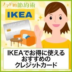 IKEAでお得に使えるおすすめのクレジットカードまとめ