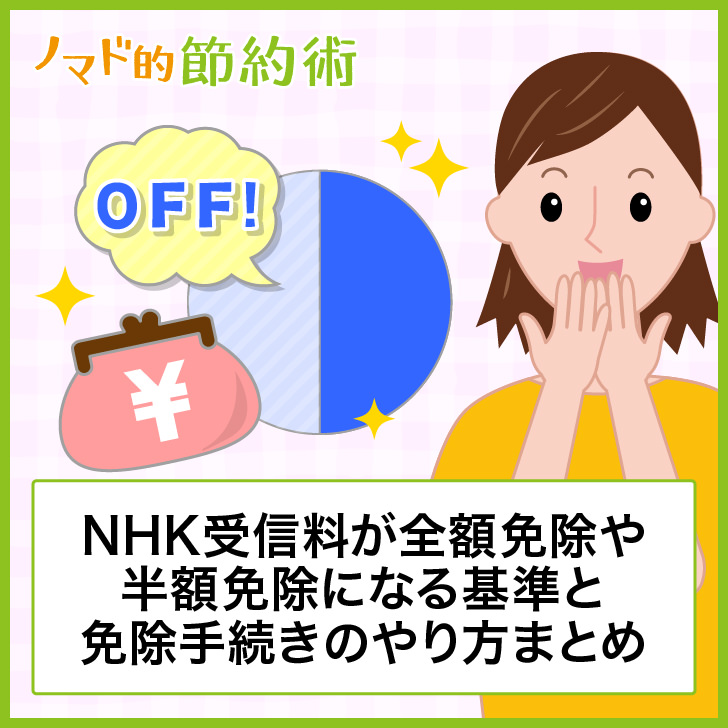 NHK受信料が全額免除や半額免除になる基準と免除手続きのやり方まとめ