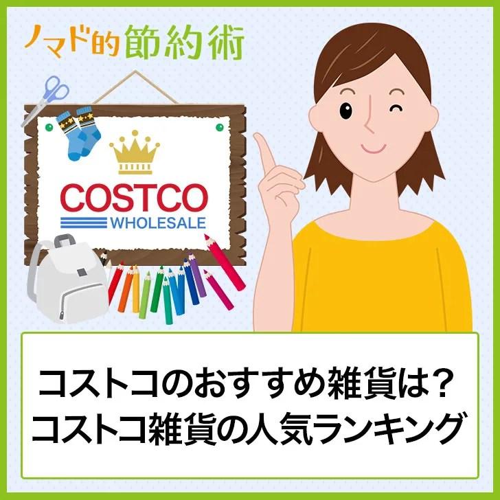 コストコのオススメ雑貨は?コストコ雑貨の人気ランキング
