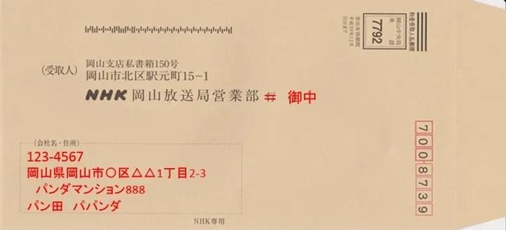 NHK郵送封筒記記入例