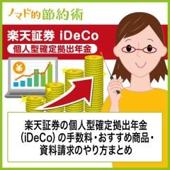 楽天証券iDeCo(イデコ)の手数料・おすすめ商品7つ・資料請求のやり方まとめ