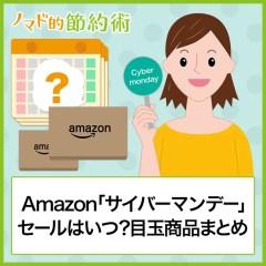 【2020年版】Amazonのサイバーマンデーセールを徹底解説!いつ開催?目玉やおすすめ商品まとめ