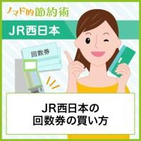 JR西日本の回数券の買い方