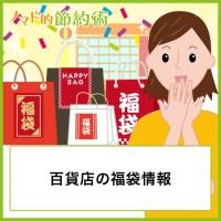 百貨店の福袋情報