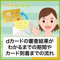 dカードやdカード GOLDの審査結果がわかるまでの期間や日数を実際に体験した感想とカード到着までの流れ