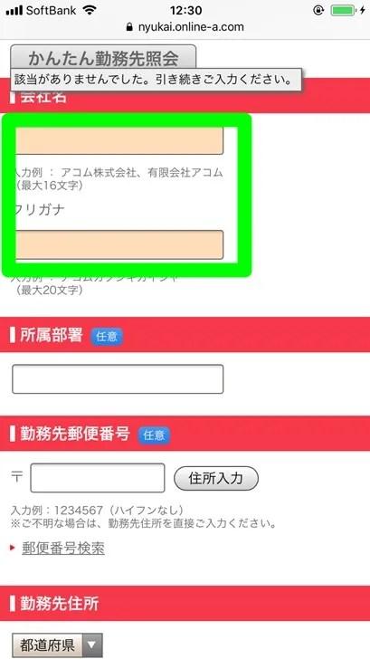 【アコムACカード】会社名