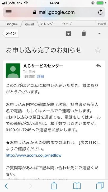 アコムACカード】申込み完了のメール
