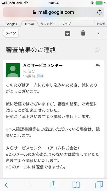 【アコムACカード】審査に落ちた