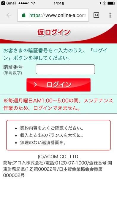 アコムACマスターカードで本人確認書類を提出する手順