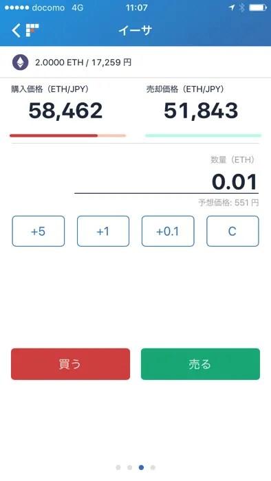 ビットフライヤーのアプリからイーサリアムを購入する手順