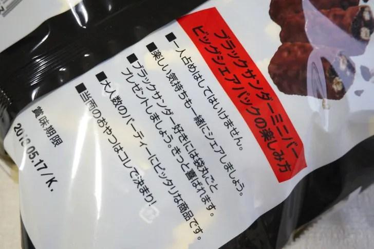 コストコのブラックサンダー ビッグシェアパック(賞味期限)