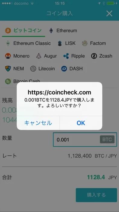 コインチェックでビットコインを購入する方法