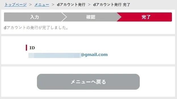 【dアカウント】dアカウント登録完了