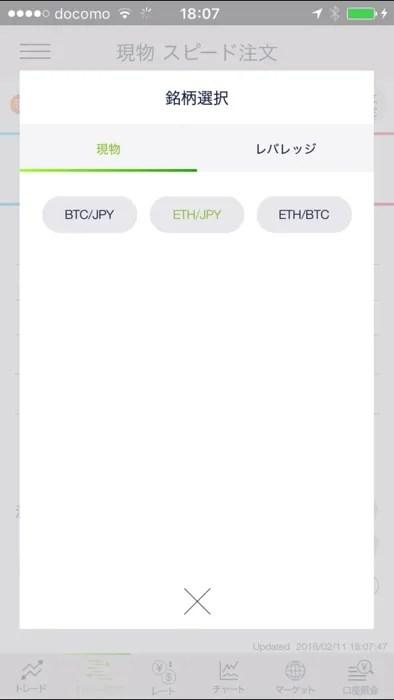 DMMビットコインのアプリでイーサリアムを買う方法
