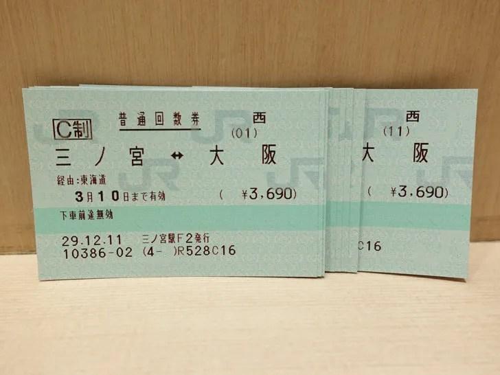 JR西日本の回数券